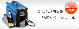 はんだ吸收器 SMDリワークツール