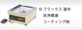 フラックス 塗布/洗浄関連/コーティング剤
